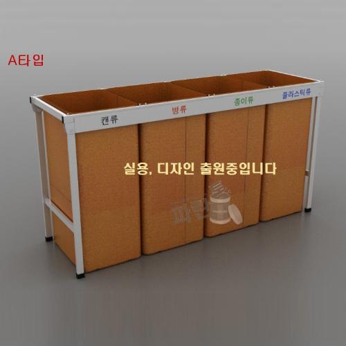 PRT-400L 철재 4구 분리수거대 (A)